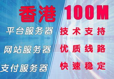 香港远程服务器主机 h5游戏棋牌VPS云主机 服务器租用月付