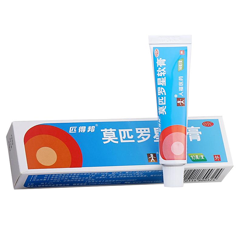 马应龙 龙珠软膏 15g/支